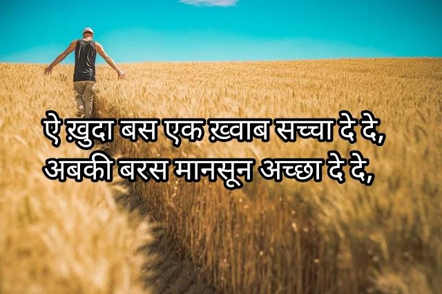 kisan quotes in hindi