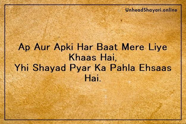 Love Shayari for GF, BF | Love Shayari Status in Urdu