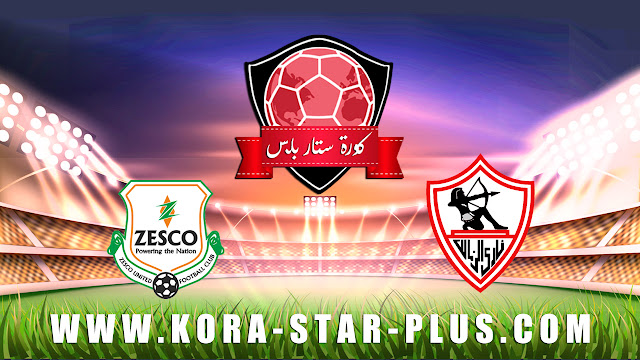 مشاهدة مباراة الزمالك وزيسكو يونايتد بث مباشر بتاريخ 10-01-2020 دوري أبطال أفريقيا