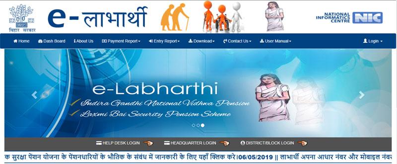 E-Labharthi Portal