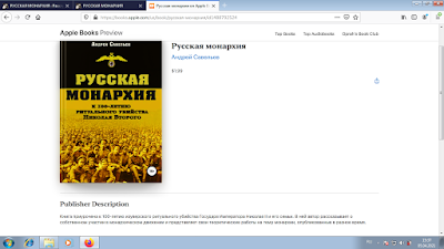 "Apple Books Andrey Savelyev ""Russian Monarchy-2018""  screen"