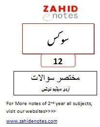 class 12 civics notes pdf