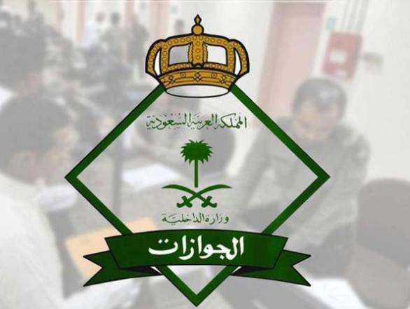 الجوازات السعودية تمدد هوية مقيم آليًا لمدة 3 أشهر مجانآ