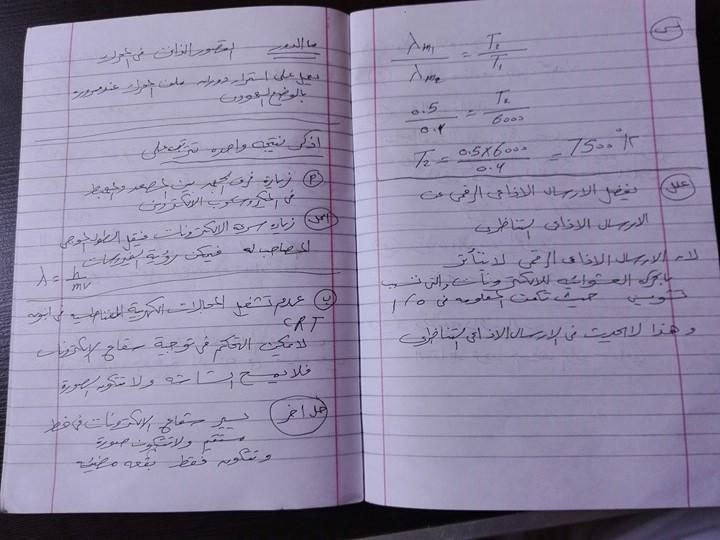 اجابات امتحان الفيزياء ثالثة ثانوي 2017.. مستر احمد الصباغ 0%2B%25283%2529