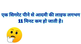 true facts about life in hindi