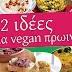 22 ιδέες για vegan πρωινό - Συνύπαρξη