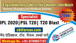 Today Match Prediction England Women vs West Indies Women ICC Women's T20 World Cup 16th T20 100% Sure