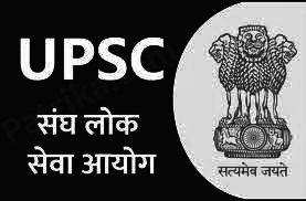 UPSC Full Form Image