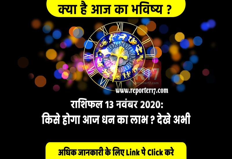 today horoscope 13 november 2020