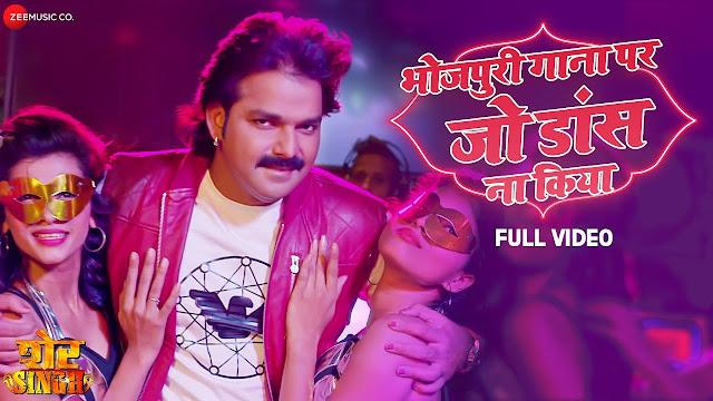 Bhojpri Gaana Par Je Dance Na Kari Song Lyrics - Pawan Singh - Bhojpuri Songs 2020