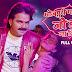 Bhojpuri Gaana Par Je Dance Na Kari Song Lyrics - Pawan Singh - Bhojpuri Songs 2020