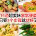 14道超美味家常便菜,只要3个步骤就炒好了!