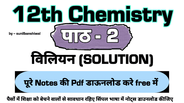 Solutions Chapter 12th Chemistry Notes Free Pdf Download in Hindi विलियन पाठ 2