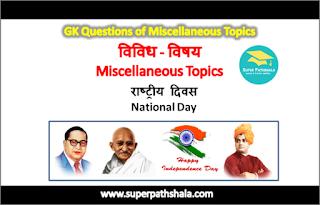 राष्ट्रीय दिवस GK Questions Set 2