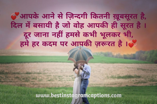 love shayari with image