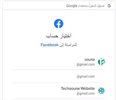 إذن فيسبوك حسابات جوجل