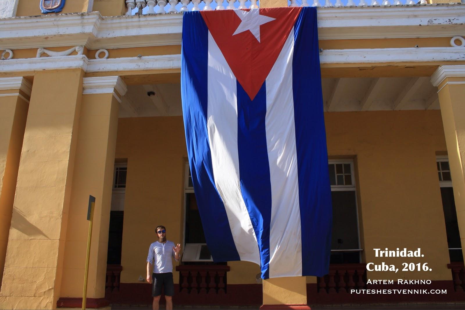 Путешественник и кубинский флаг