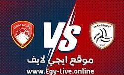 مشاهدة مباراة الشباب وضمك بث مباشر ايجي لايف بتاريخ 27-11-2020 في الدوري السعودي