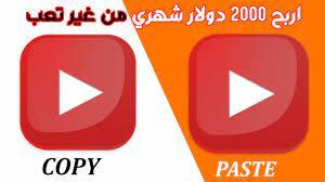 اربح من تحميل الفيديوهات - انسخ و الصق