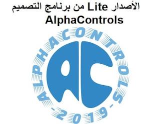 الأصدار Lite من برنامج التصميم AlphaControls