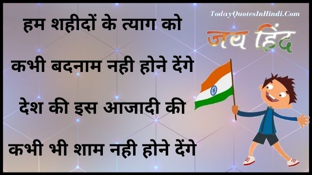 independence day images with quotes in hindi
