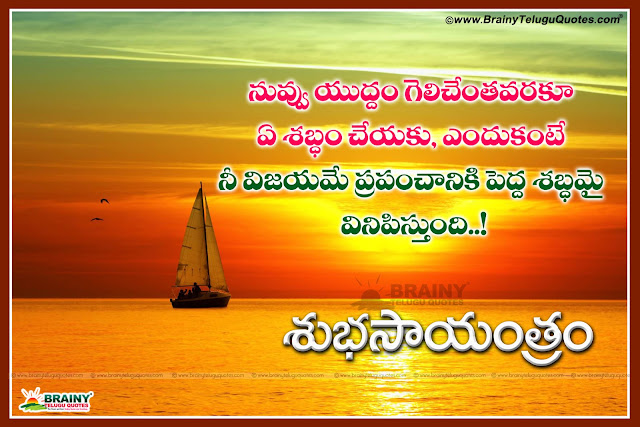 Here is inspiring good evening quotes in Telugu, good evening quotes to start the evening in Telugu, good evening world quotes in Telugu, best inspirational evening quotes in Telugu, happy evening quotes in Telugu, best motivational evening quotes in Telugu, evening quotes for her in Telugu, beautiful evening quotes in Telugu, inspirational evening thoughts in Telugu, fresh evening thoughts in Telugu, happy evening thoughts in Telugu, , inspiring evening messages in Telugu, evening motivational messages in Telugu, quotes lovely evening in Telugu, beautiful evening quotes in Telugu, beautiful evening messages in Telugu, evening motivational quotes in Telugu, telugu evening motivational quotes tumblr, evening motivational quotes in telugu, evening motivational quotes for work in telugu, motivation good evening telugu quotes, good evening sayings in telugu, great evening quote in telugu, evening motivational messages in telugu, inspirational evening thoughts in telugu, Best telugu Whatsapp good evening status .