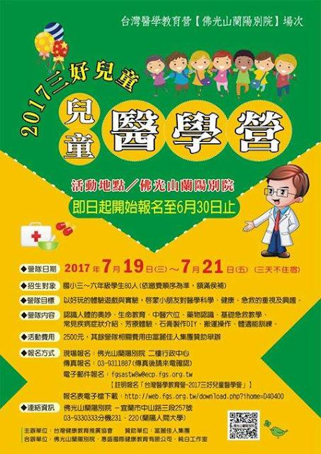 兒童醫學營,芳香療法,IFA英國國際芳香療法,夏令營,2017三好兒童醫學營