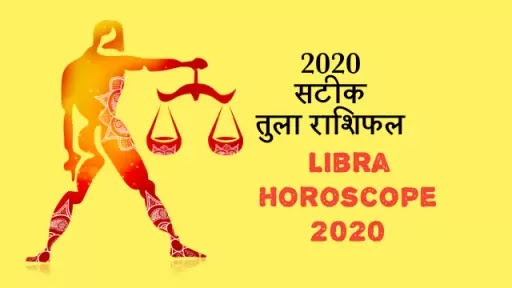 तुला राशि 2020 सटीक वार्षिक राशिफल | Tula Rashi| Libra Horoscope 2020