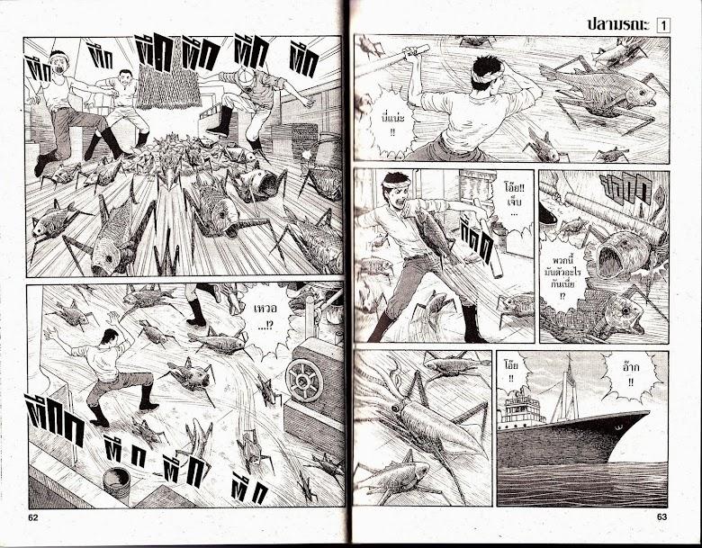 Gyo - หน้า 32