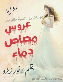 رواية عروس مصاص الدماء الفصل الثالث عشر