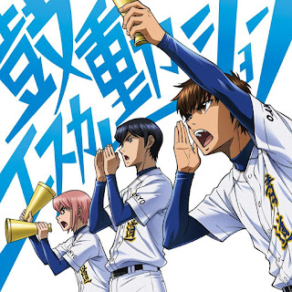 [Single] Maaya Uchida – Kodou Escalation [MP3/320K/ZIP] | 2nd Ending Ace of Diamond actII
