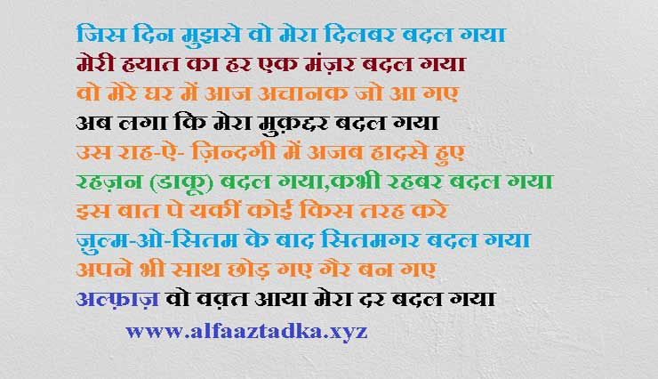 Pyar ghazal shayari