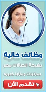مطلوب موظفين خدمة عملاء لشركة اتصالات مصر بمرتبات ومميزات كبيرة