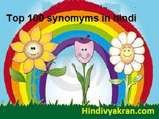 huge collection of hindi synonyms