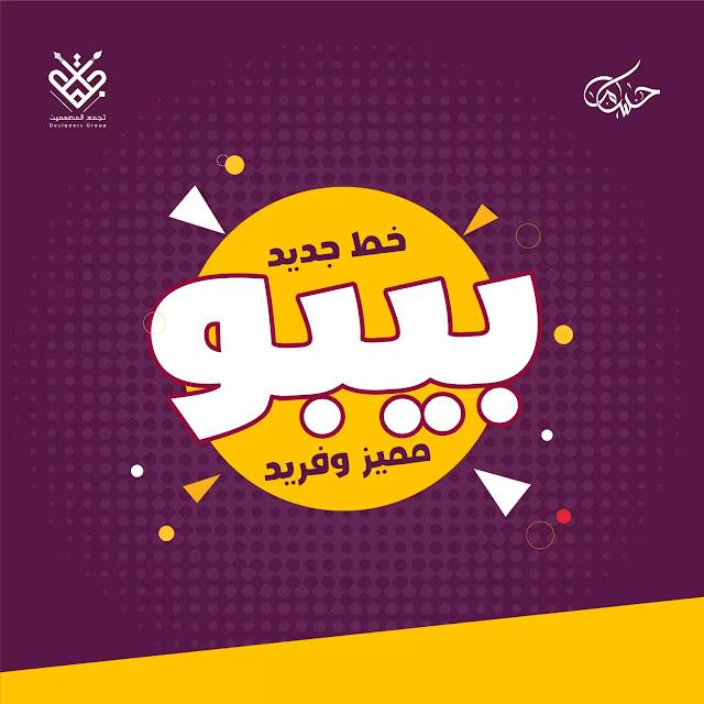 خطوط عربية 2020 خطوط عربية للفوتوشوب خطوط انفوجرافيك عربي تحميل خطوط انفوجرافيك خطوط فوتوشوب عربية احترافية خطوط عربية للتصميم