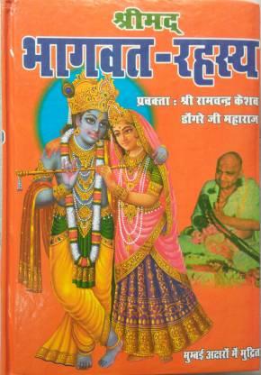 श्रीमद् भागवत रहस्य | The Secret of Srimad Bhagavatam | Shrimad Bhagwat Rahasya