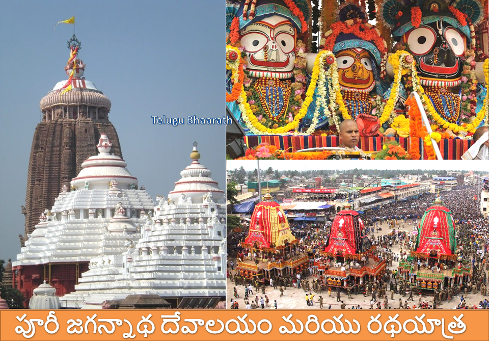 పూరీ జగన్నాథ దేవాలయం మరియు రథయాత్ర - Jagannadha Radhayatra