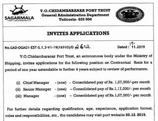 VOC Port Trust Manager Recruitment 2019-20| Previous Question Papers