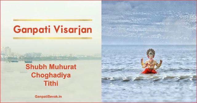 Ganpati Visarjan 2021 Muhurat Time: Ganesh Visarjan 2021 Shubh Choghadiya on Anant Chaturdashi