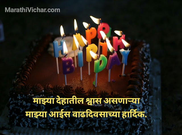 aai birthday wishes for mother in marathi