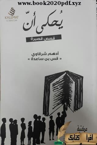 كتاب (يحكى ان) للمؤلف ;أدهم شرقاوي