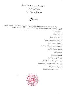 مديرية التربية لولاية سطيف - إعلان للأساتذة الاحتياطيين الذين تم استدعائهم