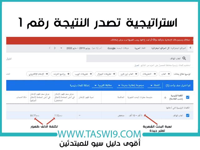 تصدر نتائج البحث في جوجل بلوجر سيو