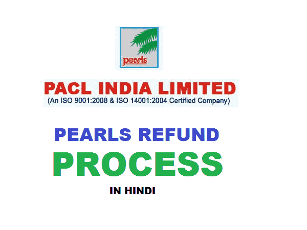 PACL Refund Process in Hindi | Pearls Refund All Investors Money - TechHindiGyan
