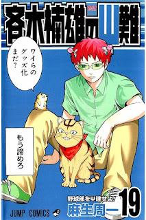 [Manga] 斉木楠雄のΨ難 第00 19巻 [Saiki Kusuo no Ψ Nan Vol 00 19], manga, download, free