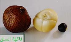 أغرب الفواكة في العالم ، فاكهة السلق