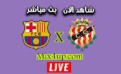 نتيجة مباراة برشلونة وخيمناستيك اليوم بتاريخ 12-09-2020 في المباراة الودية