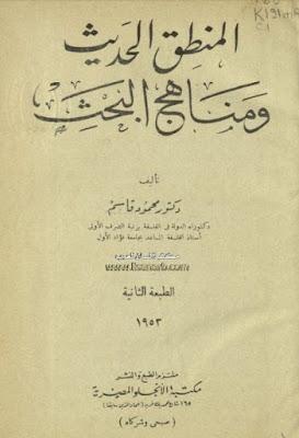 المنطق الحديث ومناهج البحث - محمود قاسم , pdf