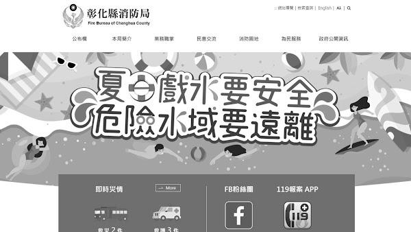 彰化縣消防局網站換黑白色 悼念殉職消防弟兄