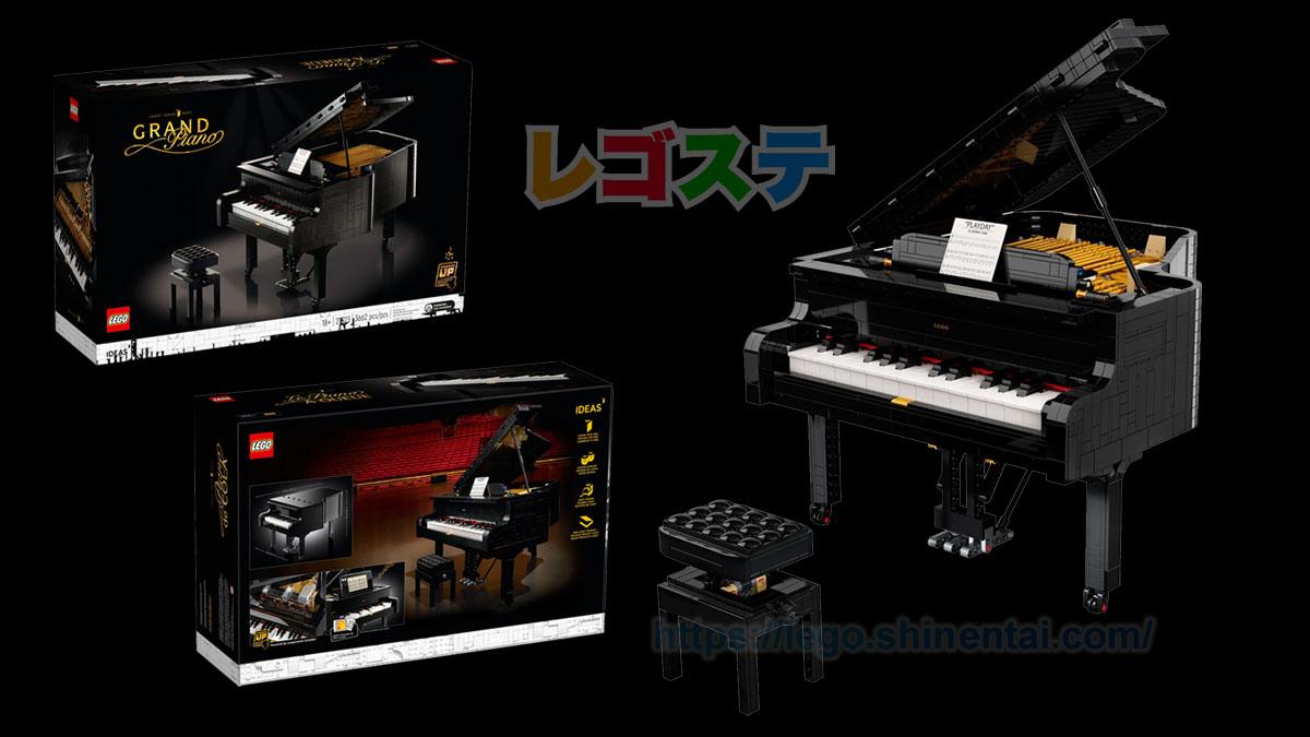21323 グランドピアノ:レゴ(LEGO) アイデア:大人レゴ